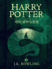 哈利·波特与密室 (Harry Potter and the Chamber of Secrets)[精品]
