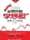從零開始學炒股:股票入門與實戰(全彩圖解版)