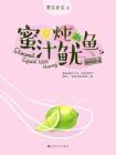 蜜汁炖鱿鱼(热播电视剧亲爱的,热爱的原著)