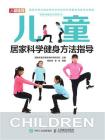 儿童居家科学健身方法指导