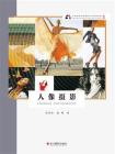 人像摄影(北京电影学院摄影专业系列教材 新版)