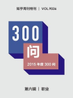 知乎周刊·2015年度300问(第六辑):职业