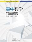 华南师范大学附属中学校本选修教材·高中数学问题探究