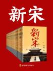 新宋·大结局(全15册)