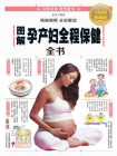 图解孕产妇全程保健全书