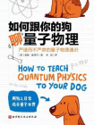 如何跟你的狗聊量子物理