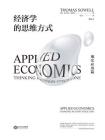 經濟學的思維方式·現實應用篇