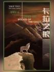 黑暗塔系列5:卡拉之狼(2017年新版)