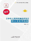 中华人民共和国合同法释义及实用指南[精品]