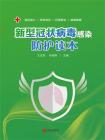 新型冠状病毒感染防护读本(修订版)