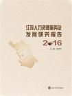 江苏人力资源服务业发展研究报告:2016
