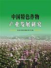 中国特色作物产业发展研究