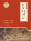 东周列国志:绣像珍藏本(全2 册)[精品]