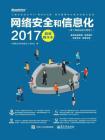 网络安全和信息化2017超值精华本(原网络运维与管理)