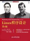 Linux程序设计(第4版·图灵程序设计丛书·Linux.UNIX系列)