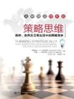 策略思維:商界、政界及日常生活中的策略競爭(大師細說博弈論)
