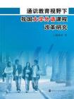 通识教育视野下我国大学外语课程改革研究
