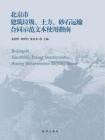 北京市建筑垃圾土方砂石运输合同