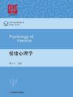 情绪心理学