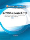 淋巴结结核中西医诊疗学(十三五)
