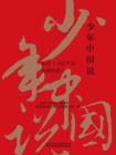 少年中国说:我读习近平谈治国理政