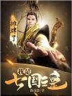 摊牌了:我是七国之皇