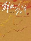 解放戰爭(上)(1945.8-1948.9)[精品]