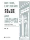 历史、经验与感觉结构:英国新左派的文化观念