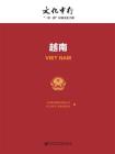 越南-中国银行股份有限公司 社会科学文献出版社 编[精品]