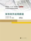 高职高专十二五规划教材,工商管理类,财务软件应用教程(第6版)