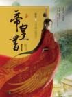 帝皇书(晋江大神星零继上古后再绘古言长卷!新增3万字结局,全新3万字番外。)