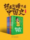 好看到睡不着的中国史(全四册)