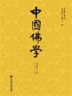 中国佛学(2020年总第47期)