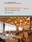 餐饮空间设计(第2版)