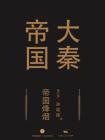 大秦帝国第六部:帝国烽烟(上卷+(下卷))[精品]