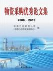 物资采购优秀论文集:2008-2010(中国石油物资公司)