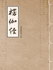 楞伽经(楞伽阿跋多罗宝经)