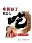 中国孩子该怎么吃