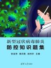 新型冠状病毒肺炎防控知识题集