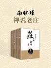 南懷瑾:禪說老莊(共四冊)
