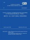 GB 51120-2015 通信局(站)防雷与接地工程验收规范(英文版)