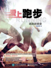 爱上跑步:越跑越健康(混彩)