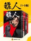 镖人1-5卷(轰动日本的中国漫画!)
