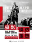摄影的模仿与重塑——格林·戴维斯的拍摄思路与后期技法