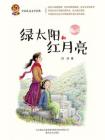 小布老虎 中国儿童文学经典:绿太阳和红月亮