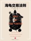 海龟交易法则[精品]