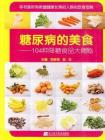 糖尿病的美食:104种降糖食品大揭秘