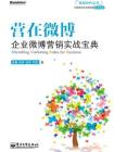 营在微博:企业微博营销实战宝典(全彩)