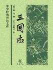 三国志--中华经典普及文库[精品]