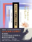 鸟山石燕百鬼夜行全画集(精装珍藏版)